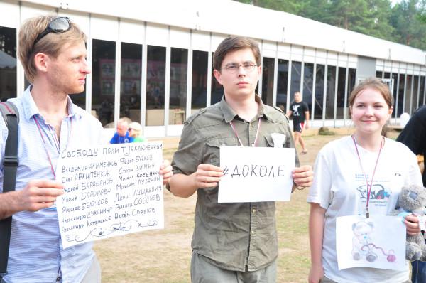 митинг в поддержку политзаключенных с терновским