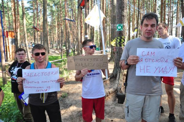 пикет против перемещения лагеря в связи с приездом путина