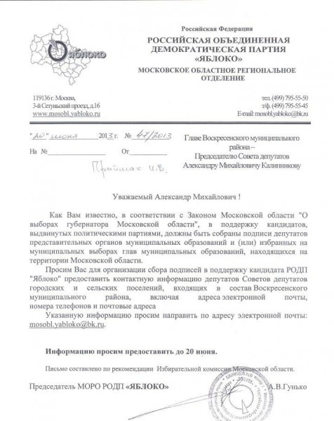 Scan_yabloko_go