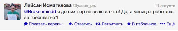 Снимок экрана 2013-08-12 в 12.13.30