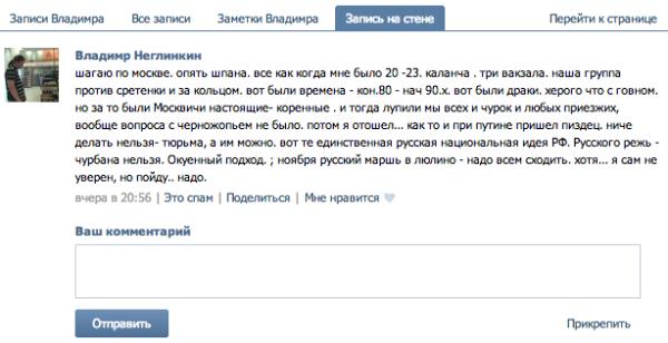 Снимок экрана 2013-11-03 в 22.53.21