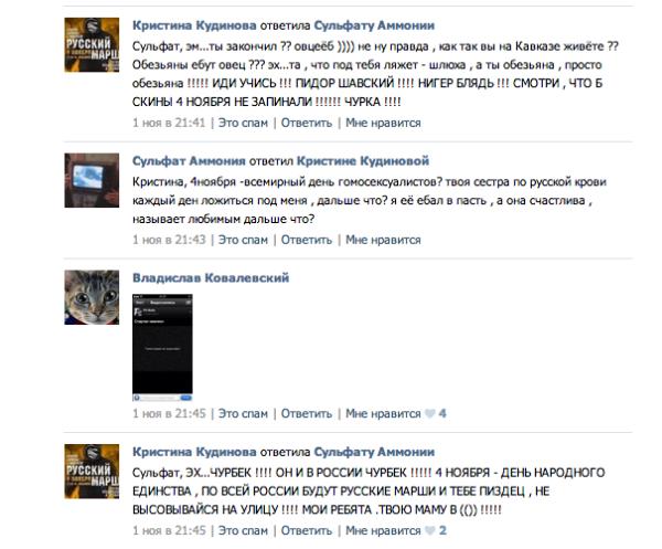 Снимок экрана 2013-11-03 в 22.52.51