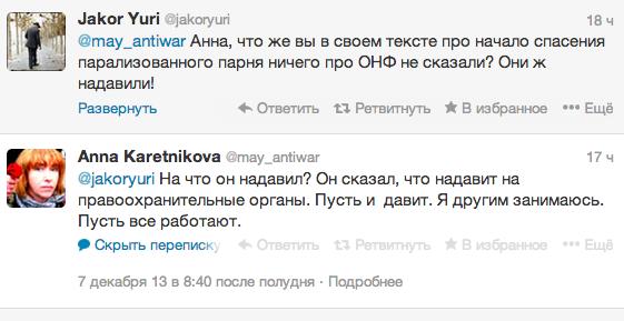 Снимок экрана 2013-12-08 в 14.34.57