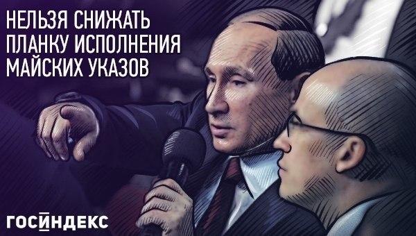 "Путин: ""Нам нужен не процесс, а результат"""