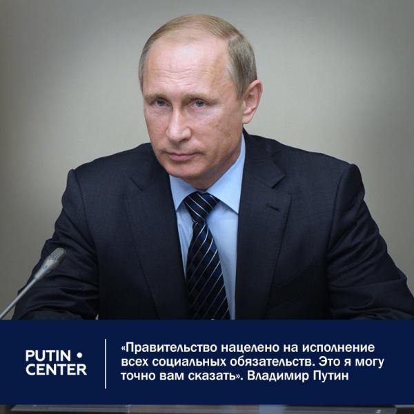 Путин возьмет соцпакет под контроль