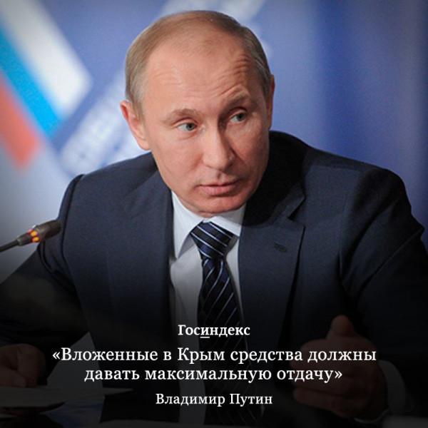 Путин: Энергоблокаду Крыма устроили идиоты, а русские будут бороться и побеждать