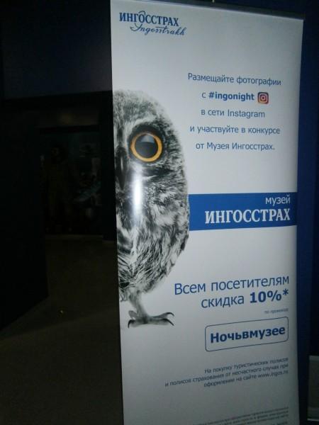 страховка_сова