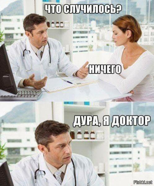 доктор_n