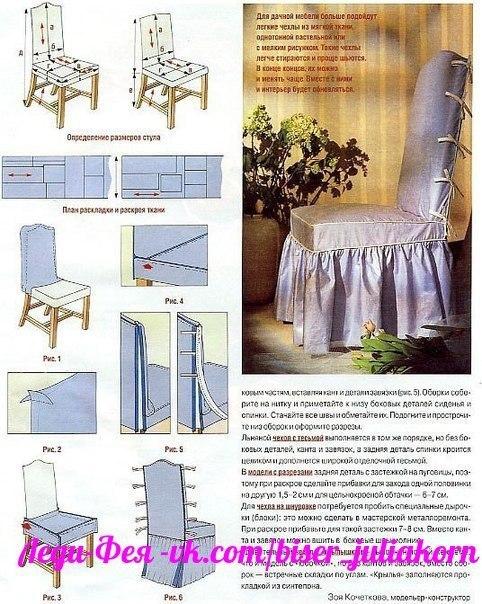 Выкройки для накидки на стул