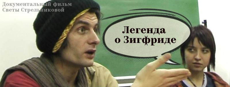Я и Зигфрид (французский независимый режиссер и музыкант), человек рядом с которым я училась снимать кино. Москва. ВГИК 2004