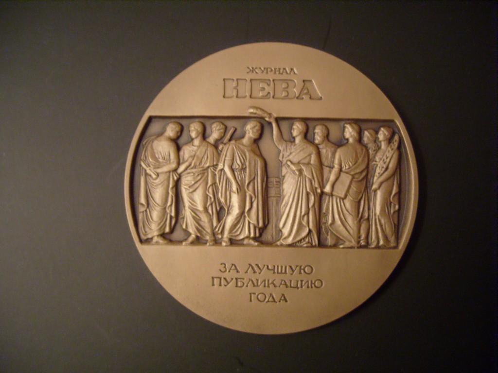 medal_relyef_neva