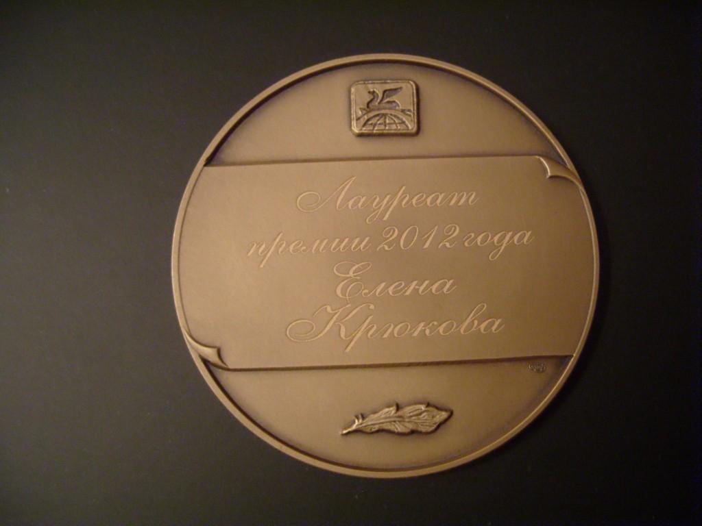 medal_nadpis_neva