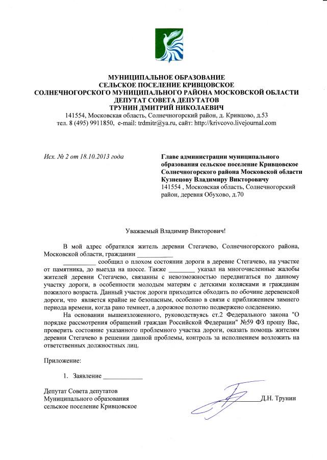 пять узбеков + одна дорога - Кривцово