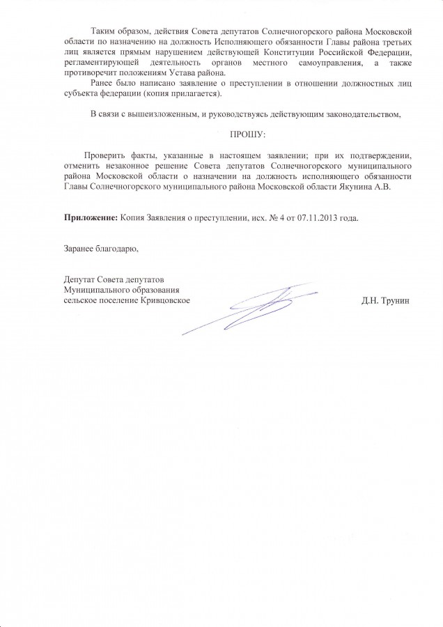 Обращение солн. прок.0002