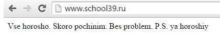 39 школа