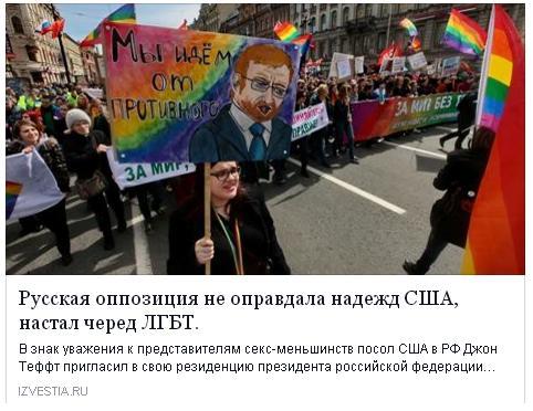 Гомосексулисты в администрации президента