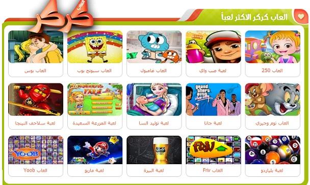 f107a2b3d العاب , Games , العاب كركر , العاب بنات , تحميل العاب