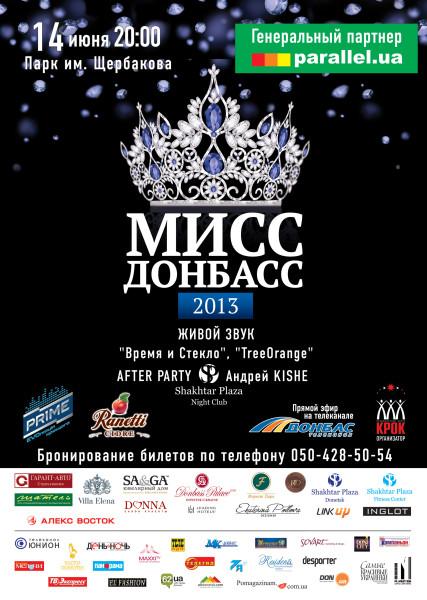 Мисс_Донбасс_Афиша_420x594+5мм (1)