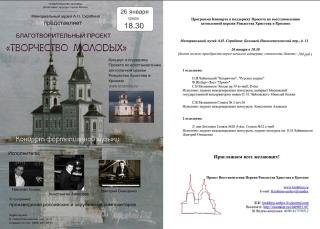 Концерт в поддержку восстановления храма в Крохино