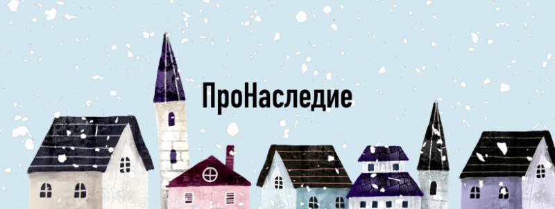 """Наша зимняя обложка ПроНаследия на Facebook, Вконтакте и в Одноклассниках. К весне она """"потеплеет"""" вместе с погодой."""