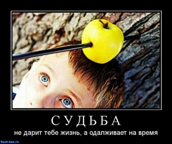 СУДЬБА-не-дарит-тебе-жизнь-а-одалживает-на-время-695x582