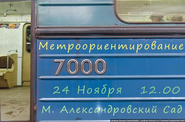 metroorient_600