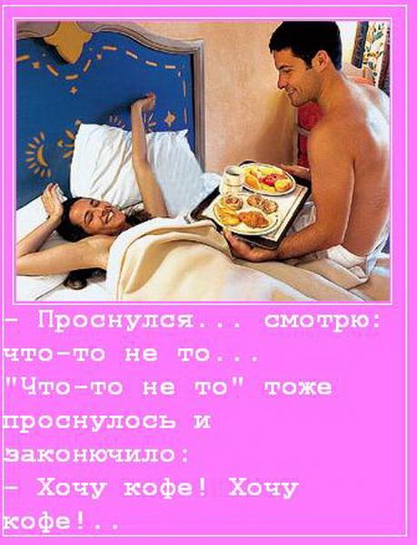 Анекдот Проснулся