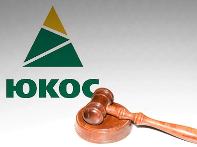 Хорошая новость! Апелляционный суд Стокгольма встал на сторону России в споре по делу ЮКОСа