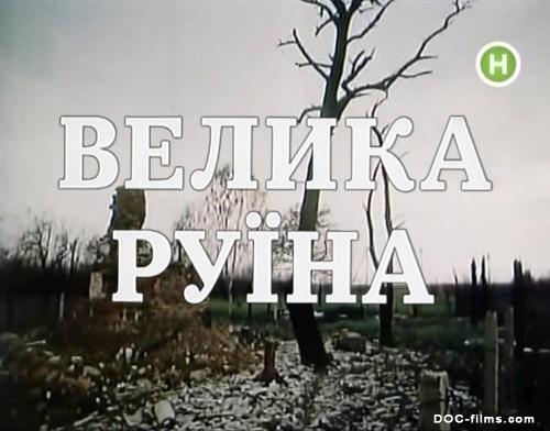 nevidoma-ukraina.-velyka-ruina
