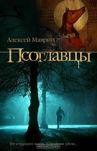 Первое издание книги было под псевдонимом Алексей Маврин