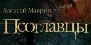 Первое издание романа было под псевдонимом Алексей Маврин