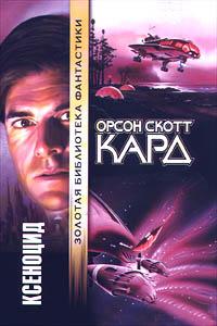 Обложка первого российского издания