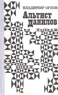 Обложка первого издания (теперь это уже антикварная редкость).
