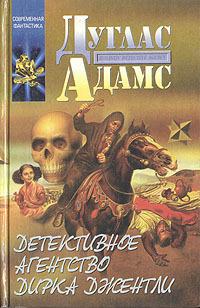 Обложка первого издания романа в России