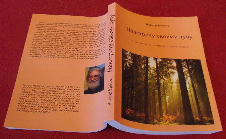 ВК_мемуары_А4-книга_1