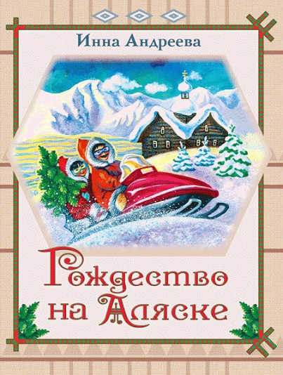 Сапега-Андреева_книги