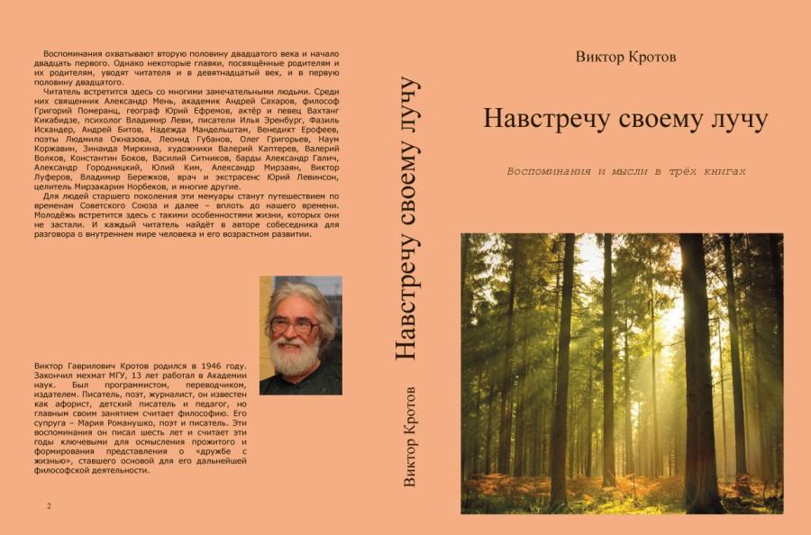 ВК_мемуары_А4-бум_обложка-разворот