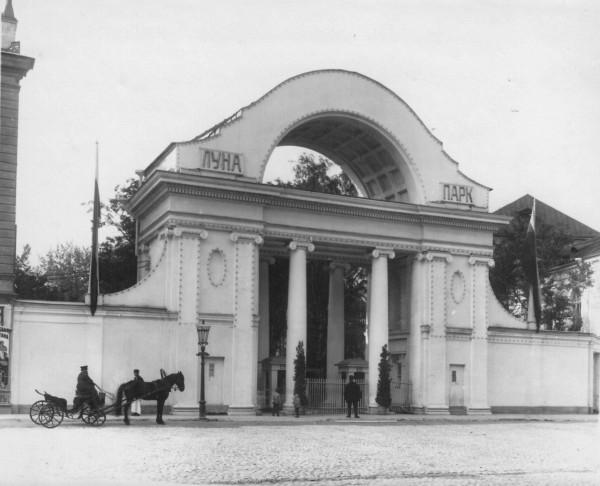 театр Луна-парк