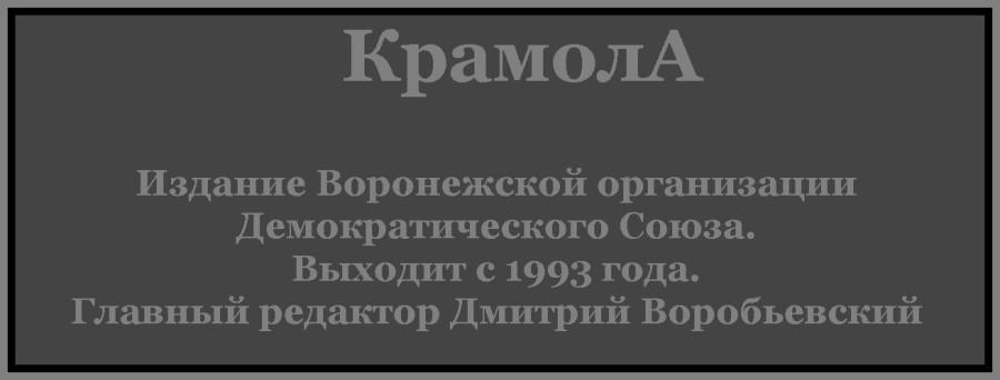 Дмитрий Воробьевский: ПОЗОРИЩЕ XXI ВЕКА
