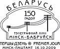 150 лет первой телеграфной линии Бобруйск-Минск