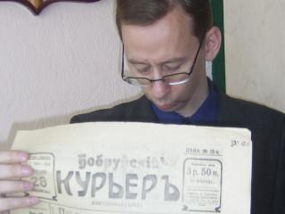 Бобруйскому курьеру - 95 лет
