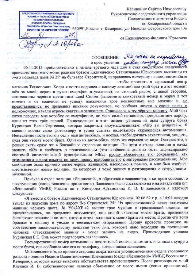 88) Сообщение Фила в СК 31-01-14