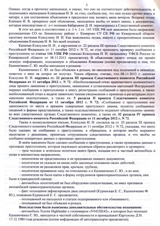 89) Сообщение Фила в СК 31-01-14