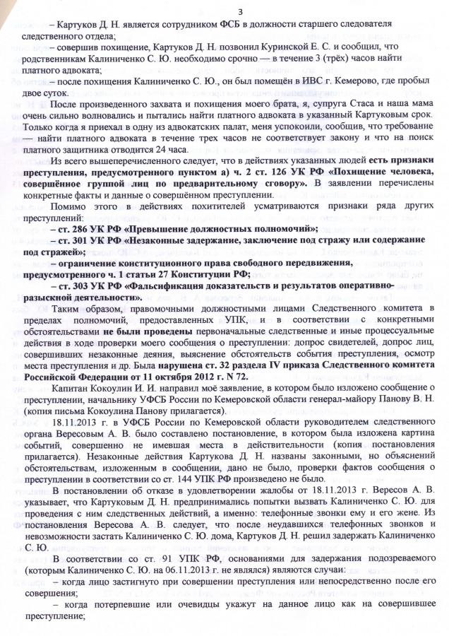 90) Сообщение Фила в СК 31-01-14