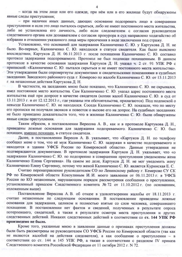 91) Сообщение Фила в СК 31-01-14