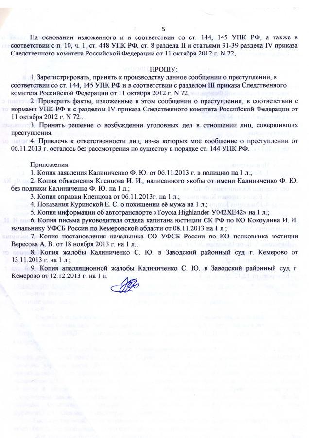 92) Сообщение Фила в СК 31-01-14