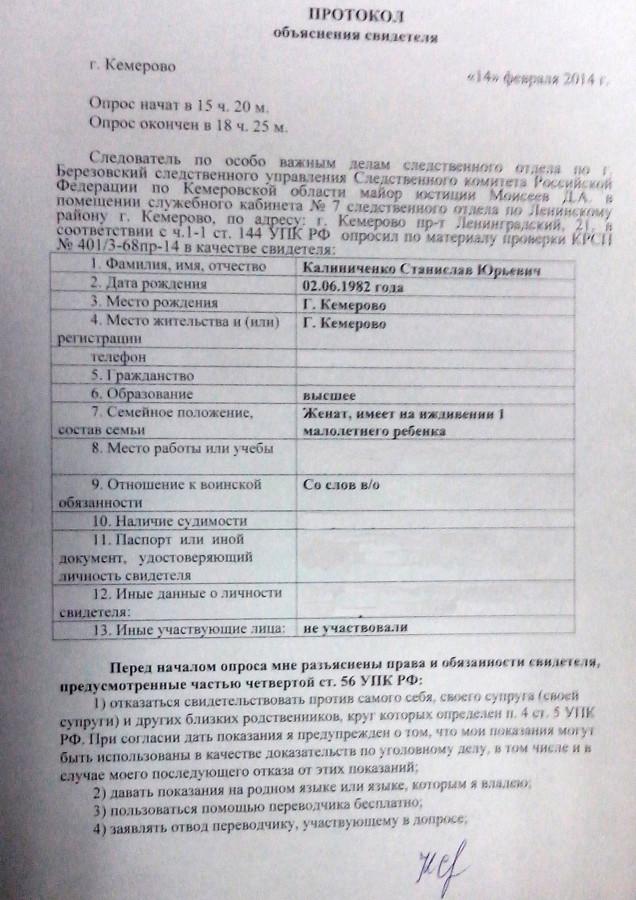 096) Допрос Стаса Моисеевым 14-02-14