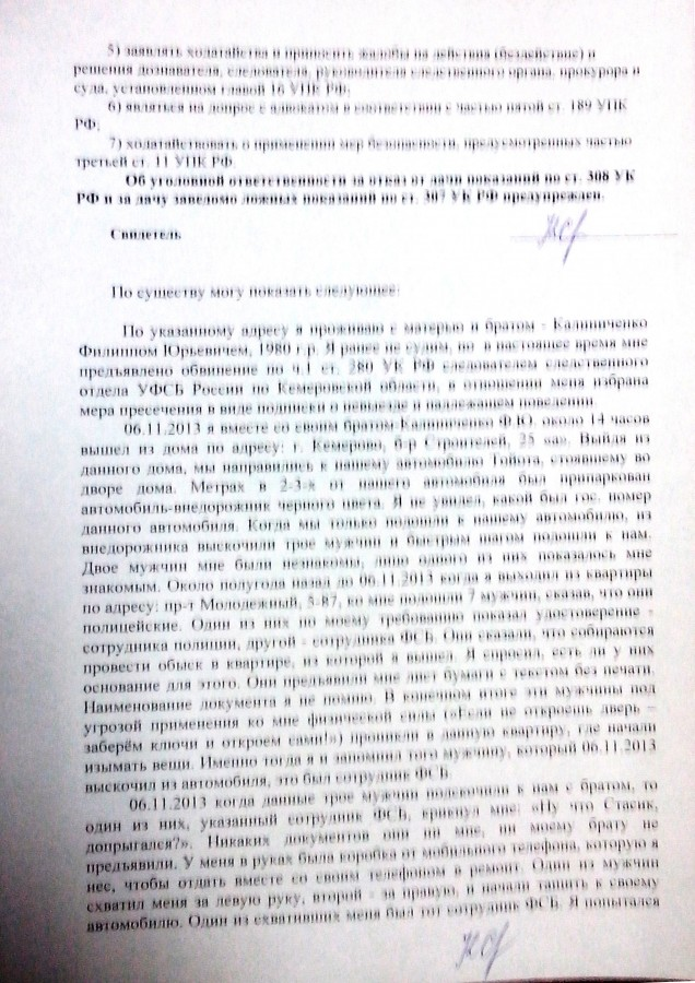 097) Допрос Стаса Моисеевым 14-02-14