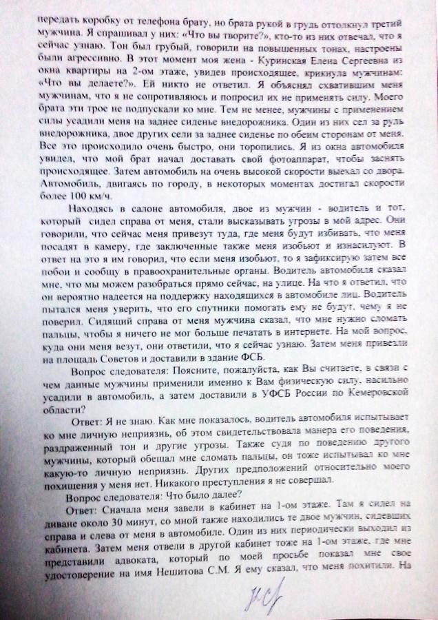 098) Допрос Стаса Моисеевым 14-02-14