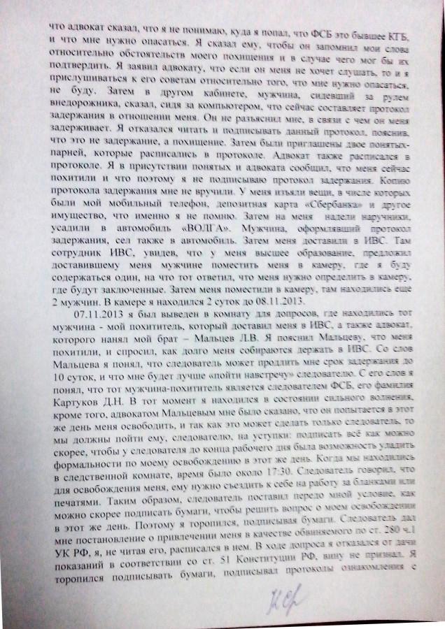 099) Допрос Стаса Моисеевым 14-02-14